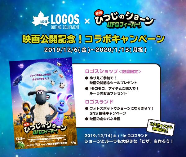 LOGOS×『映画 ひつじのショーン UFOフィーバー!』コラボ決定!